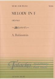 Melody in F op.3 nr 1 | Rubinstein, Anton (1829-1894)